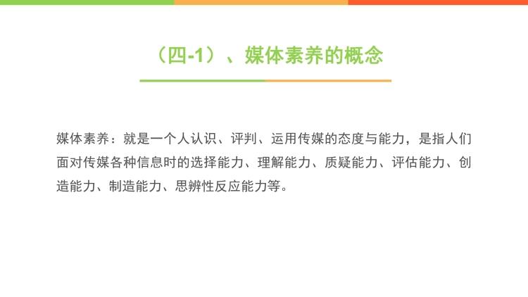 全媒体时代旅游干部的舆论应对_09.jpg
