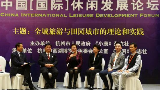 2017中国(国际)休闲发展论坛举行多个分论坛
