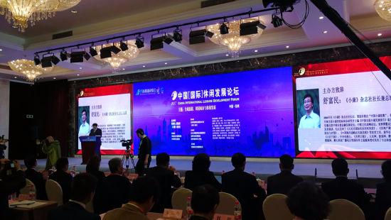 2017中国(国际)休闲发展论坛杭州举行